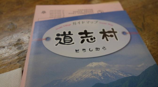 【道志の森キャンプ場】夏キャンプレビュー【2016道志村】